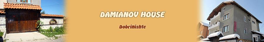 Guesthouse - Damyanov house - Dobrinishte